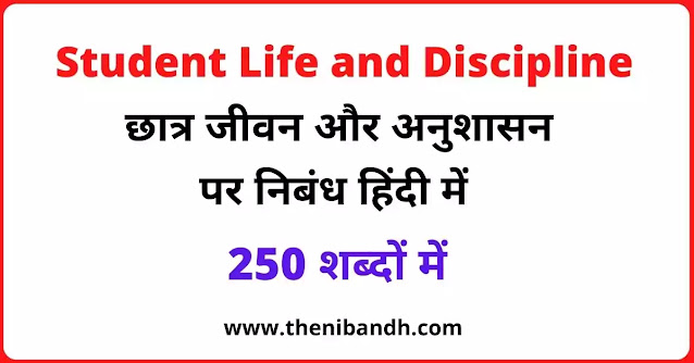 student life and disciplean text image in hindi
