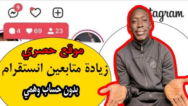 موقع حصري زيادة متابعين انستقرام بدون حساب وهمي.. طريقة مضمونة 2021