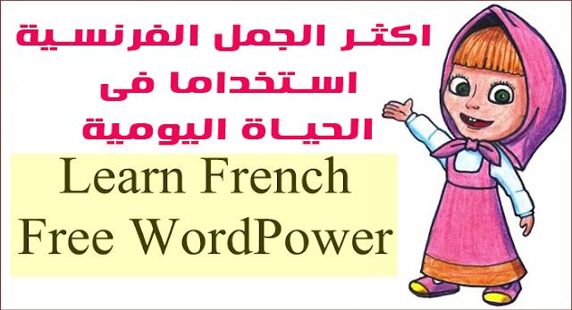 اكثر الجمل الفرنسية استخداما فى الحياة اليومية