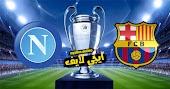 نتيجة مباراة برشلونة ونابولي ايجي لايف اليوم السبت بتاريخ 08-08-2020 في دوري أبطال أوروبا