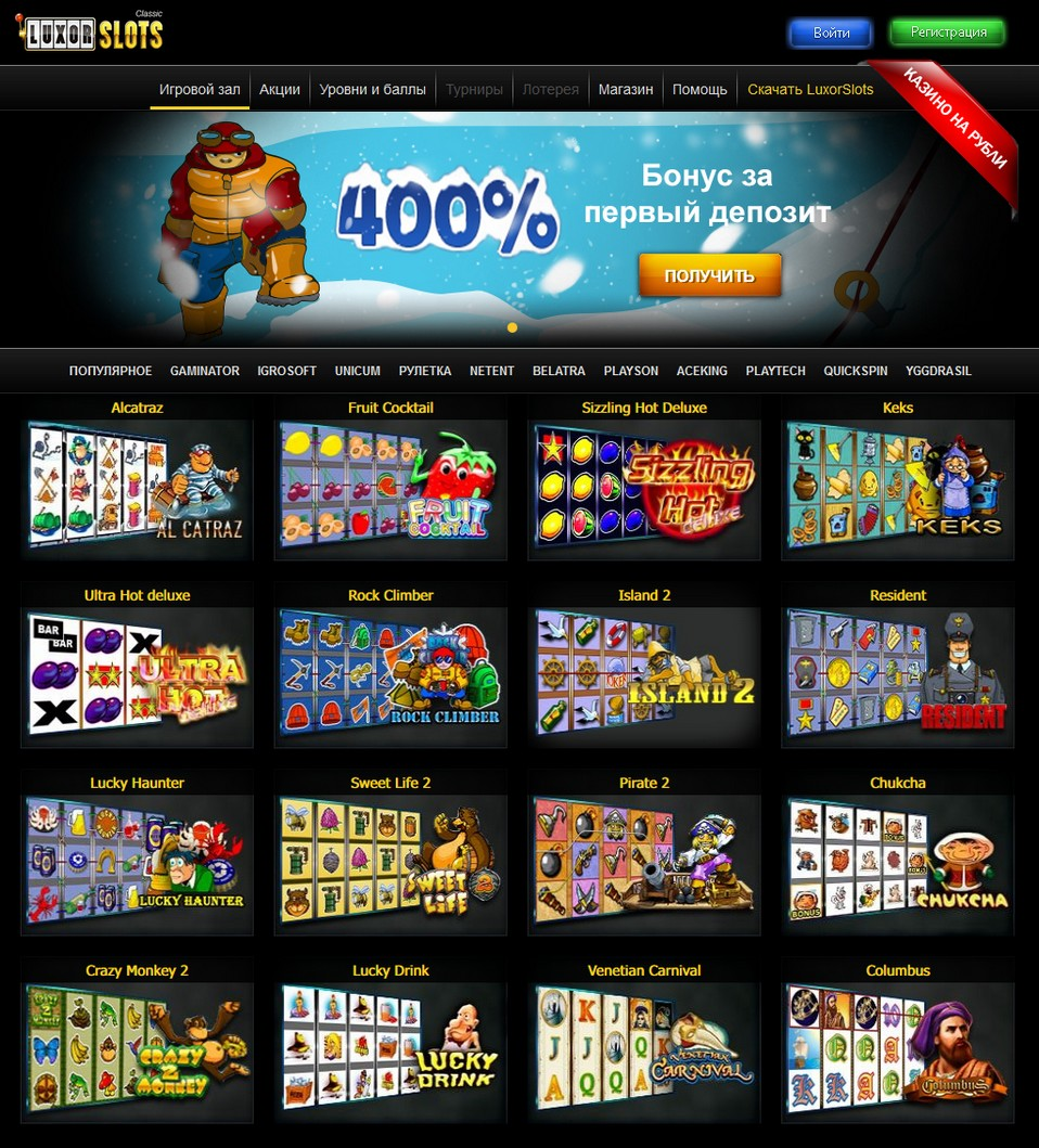 Luxor Slots Screen