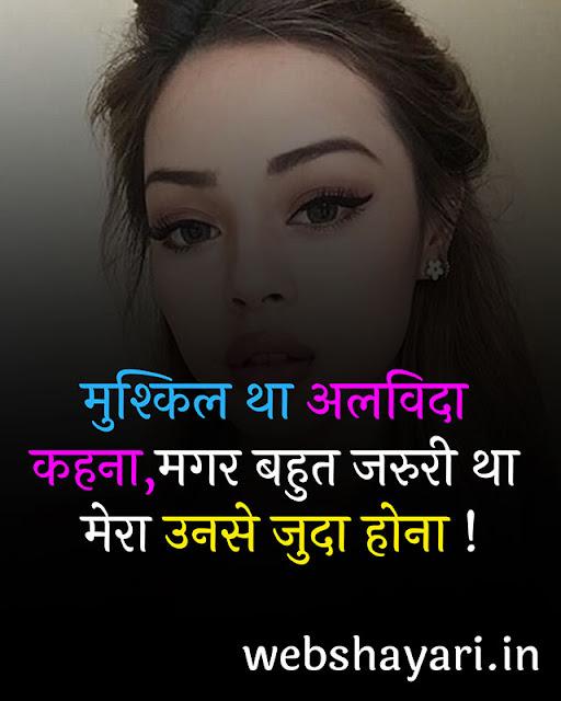 judia status in hindi image