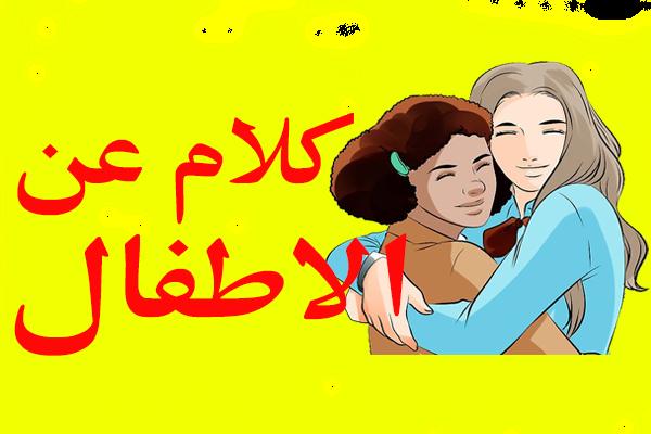 أجمل كلام عن الاطفال قصير❤️عبارات روووعــــــــــــة