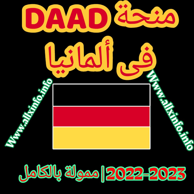 منحة DAAD ألمانيا 2022-2023 | ممول بالكامل