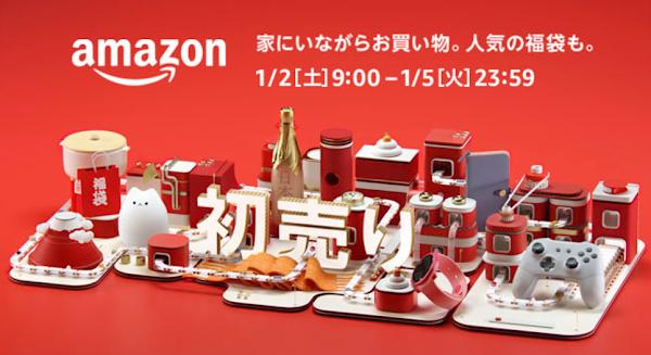 Amazon 2021年 初売り