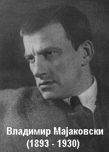Владимир Мајаковски – СЕБИ ОМИЉЕНОМ ПОСВЕЋУЈЕМ ОВЕ РЕДОВЕ