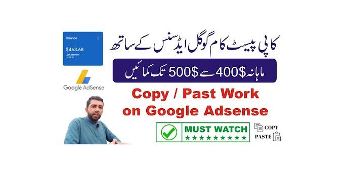 Copy paste work on Google AdSense    Google Copy Paste Jobs