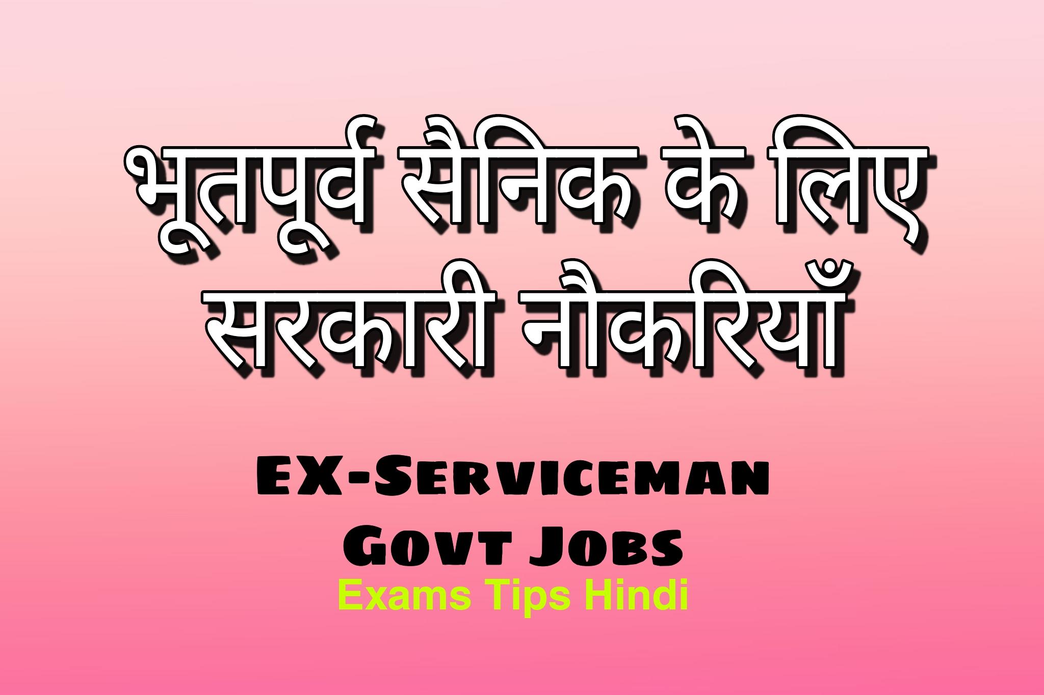 भूतपूर्व सैनिक के लिए सरकारी नौकरियाँ, Ex-serviceman Govt Jobs List