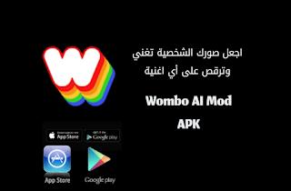 تحميل تطبيق Wombo AI Mod APK اجعل صورك الشخصية تغني وترقص على أي اغنية