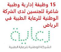 15 وظيفة إدارية وطبية شاغرة للجنسين لدى الشركة الوطنية للرعاية الطبية في الرياض تعلن الشركة الوطنية للرعاية الطبية, عن توفر 15 وظيفة إدارية وطبية شاغرة للجنسين, للعمل لديها في الرياض وذلك للوظائف التالية: 1- استشاري الأوعية الدموية 2- استشاري الغدد الصماء 3- استشاري جراحة المخ والأعصاب 4- جراحة تجميلية 5- فني CSSD 6- ممرض / ممرضة 7- ممارس مكافحة العدوى 8- فني HVAC 9- معالج الجهاز التنفسي 10- فني صيدلة 11- فني تخدير 12- مساعد طبيب الأسنان 13- مهندس ميكانيكي 14- مدير التوظيف 15- مشرف الرواتب 16- مدير مكتب للتـقـدم لأيٍّ من الـوظـائـف أعـلاه اضـغـط عـلـى الـرابـط هنـا       اشترك الآن     أنشئ سيرتك الذاتية    شاهد أيضاً وظائف الرياض   وظائف جدة    وظائف الدمام      وظائف شركات    وظائف إدارية                           لمشاهدة المزيد من الوظائف قم بالعودة إلى الصفحة الرئيسية قم أيضاً بالاطّلاع على المزيد من الوظائف مهندسين وتقنيين   محاسبة وإدارة أعمال وتسويق   التعليم والبرامج التعليمية   كافة التخصصات الطبية   محامون وقضاة ومستشارون قانونيون   مبرمجو كمبيوتر وجرافيك ورسامون   موظفين وإداريين   فنيي حرف وعمال     شاهد يومياً عبر موقعنا وظائف تسويق في الرياض وظائف شركات الرياض ابحث عن عمل في جدة وظائف المملكة وظائف للسعوديين في الرياض وظائف حكومية في السعودية اعلانات وظائف في السعودية وظائف اليوم في الرياض وظائف في السعودية للاجانب وظائف في السعودية جدة وظائف الرياض وظائف اليوم وظيفة كوم وظائف حكومية وظائف شركات توظيف السعودية