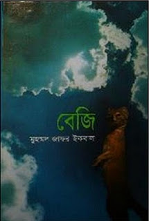 Zafar Iqbal's Science Fiction Book Beji