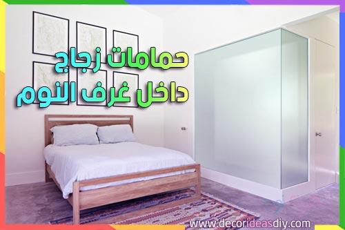 أفضل حمامات زجاجية داخل غرف النوم