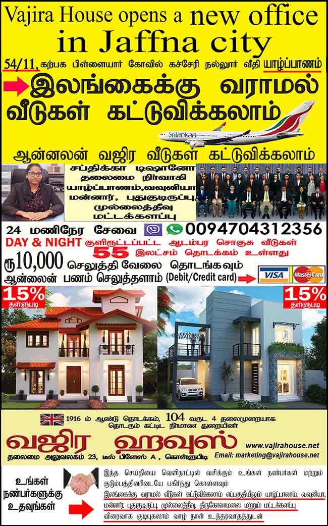 We build houses on your land anywhere in Sri Lanka