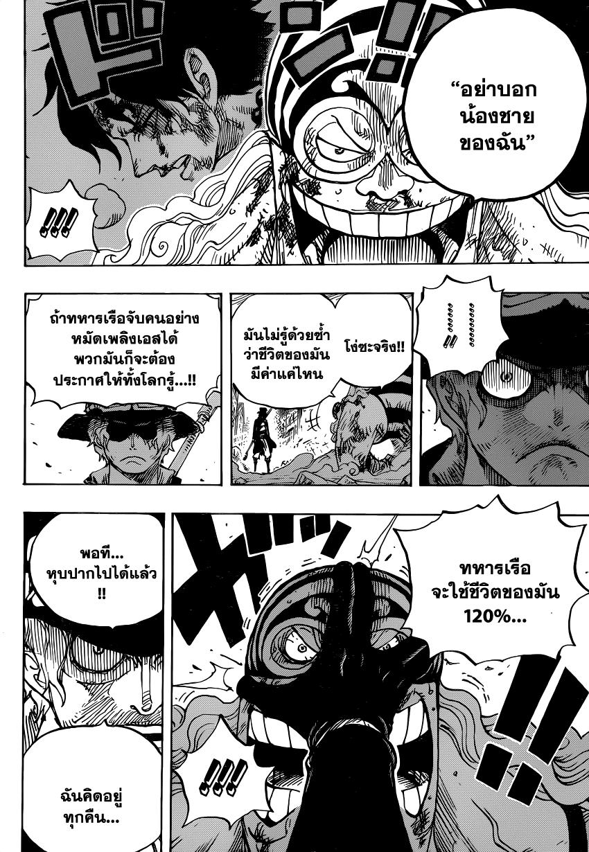 อ่านการ์ตูน One Piece ตอนที่ 792 หน้าที่ 4