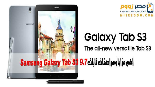أهم مزايا ومواصفات تابلت Samsung Galaxy Tab S3 9.7
