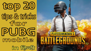 top 20 PUBG mobile tips and tricks for beginners in hindi