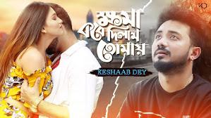 Khoma Kore Dilam Tomay Lyrics (ক্ষমা করে দিলাম তোমায়) Keshab Dey