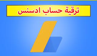 ترقية حساب ادسنس مصرى من مستضاف الى عادى