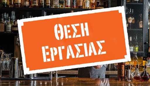 Καφέ ουζερί στο Δρέπανο Αργολίδας ζητάει κοπέλα για σέρβις