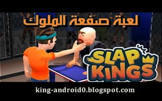 https://king-android0.blogspot.com/2020/04/slap-king.html