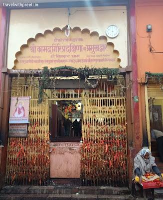 कामदगिरि मंदिर चित्रकूट - Kamadgiri Temple Chitrakoot