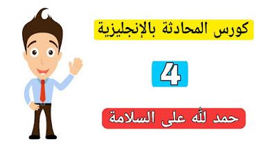 تعلم المحادثة الانجليزية للمبتدئين : كورس شامل لتعلم اللغة الانجليزية من الصفر : 4