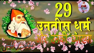 Bishnoi 29 Rule ( बिश्नोई 29 नियम )