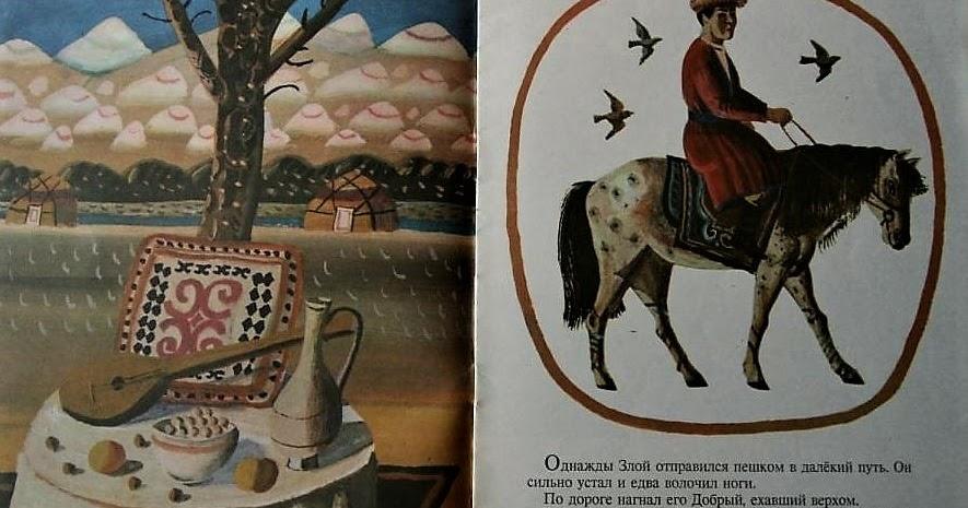 иллюстрации к казахской сказке добрый и злой занимательной