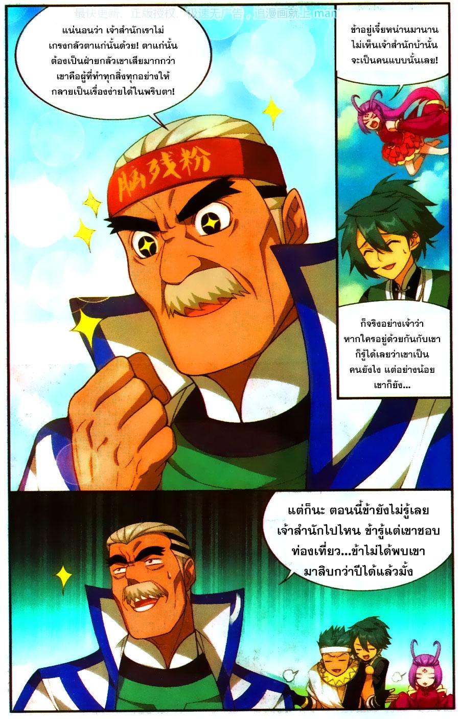 อ่านการ์ตูน Doupo Cangqiong 201 ภาพที่ 15
