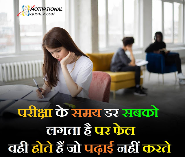 Best Study Motivational Quotes In Hindi,no motivation to study for exams, employee motivation case study, motivation for students to study, motivation words for study, motivation2study quotes, study motivation instagram,