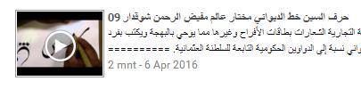 https://kaligrafi--islam.blogspot.co.id/2016/08/video-cara-menulis-huruf-siin-diwani.html
