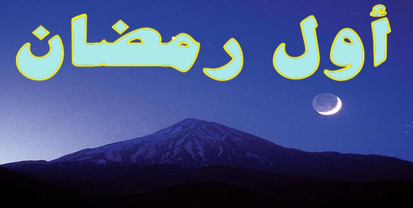أول رمضان 1442+ رؤية هلال شهر رمضان+رمضان 2021+Ramadan+متى أول رمضان؟+أول رمضان في السعودية+أول رمضان في الجزائر+المملكة العربية السعودية+صلاة التراويح