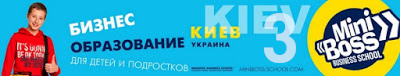 kiev miniboss business school севериновка