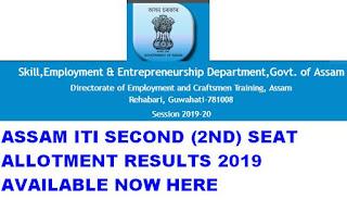 Assam ITI Second Allotment Result 2019 Rank list @ itiassam.nic.in 1