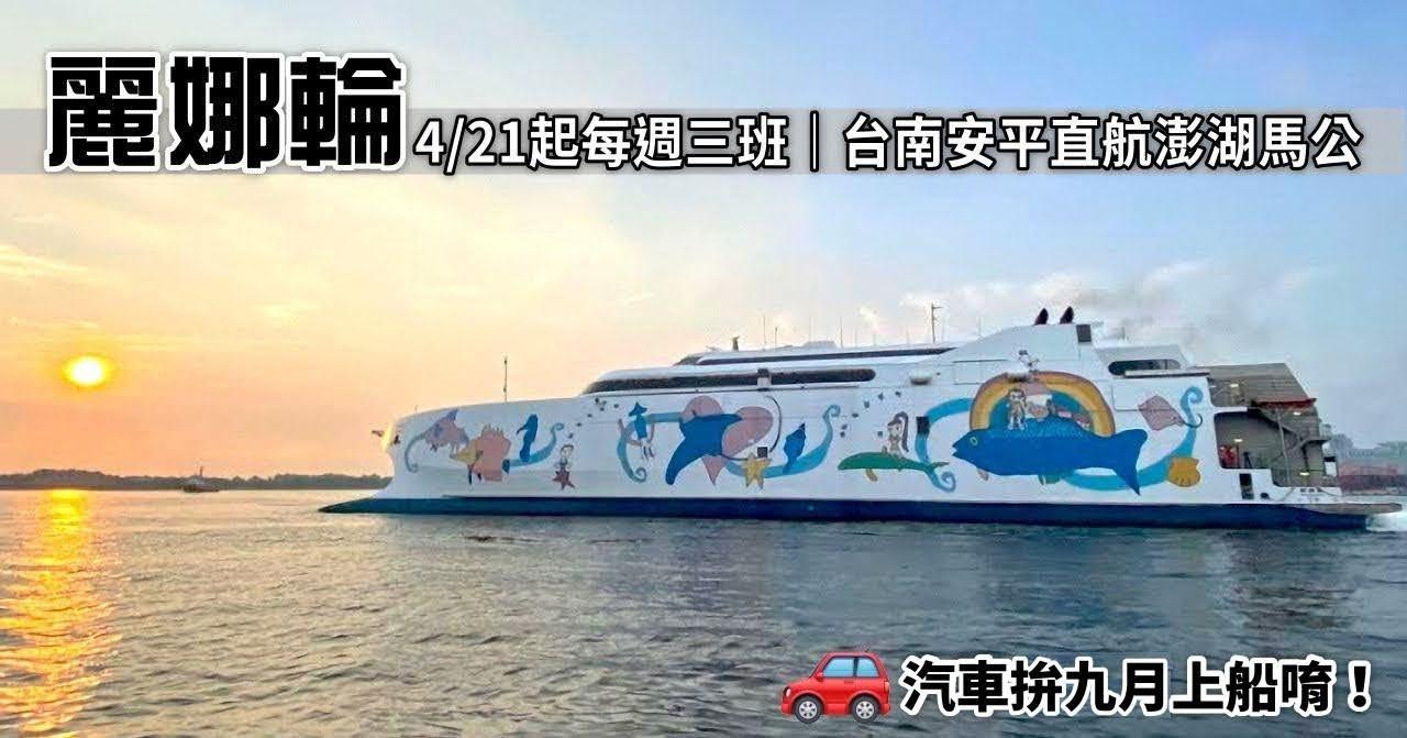 台南直航澎湖|麗娜輪4/21首航|開車跨海旅行拚9月後達陣|固定每週3、5、日上、午各1航班,單程約2小時