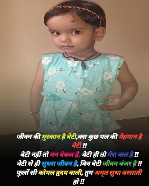 Ladli beti poem in hindi