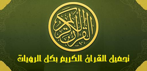 https://www.koonoz.info/2020/03/the-holy-quran-book-pdf.html