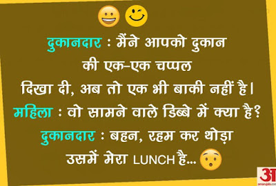 हिंदी में चुटकुले