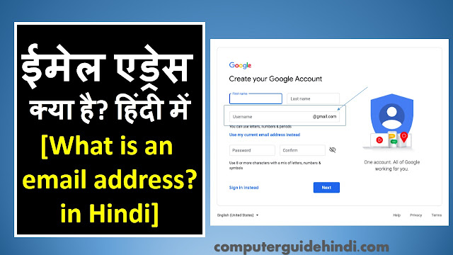 what is email address in hindi