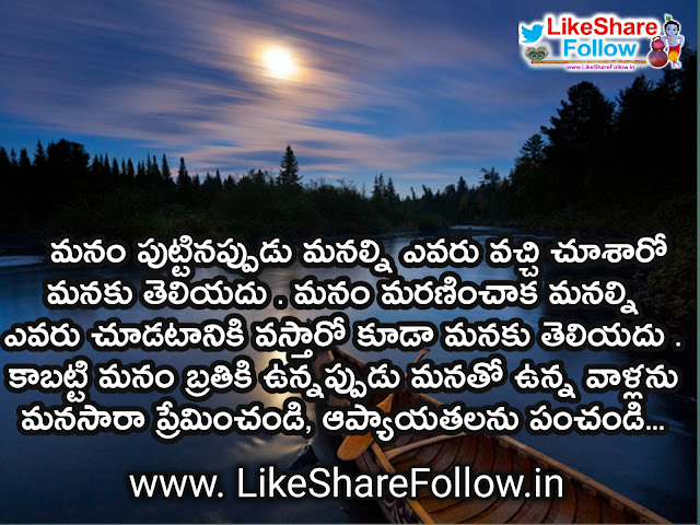 Best telugu life inspirational quotes messages for whatsapp status