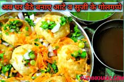 अब घर बैठे बनाएं सूजी व आटे के गोलगप्पे||Recipe to make PaniPuri learned at home in Hindi
