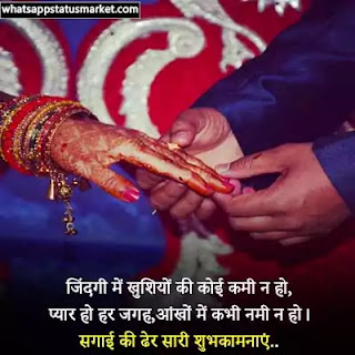 engagement ki shayari image
