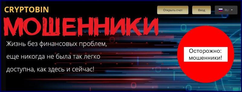Мошеннический сайт cryptobin.ru – Отзывы, развод. Cryptobin мошенники