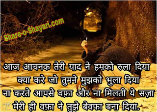 bewfa dp shayari,shayari on bewfa,bewfa shayari for bf images