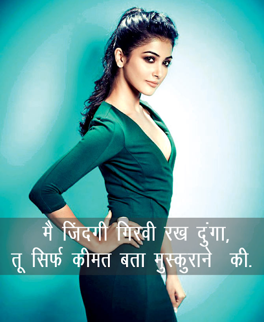 Love Quotes For Him Love Quotes For Her in Hindi