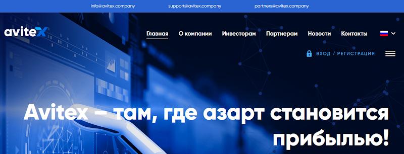 Мошеннический сайт avitex.company – Отзывы, развод, платит или лохотрон? Информация