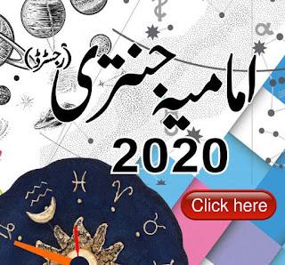 https://www.humaliwalayazadar.com/2019/10/imamia-jantri-2020.html