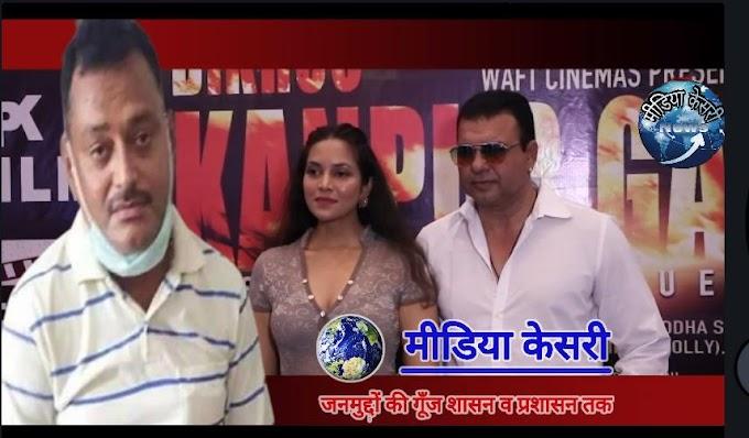 """""""मैं विकास दुबे हूँ, कानपुर वाला"""" Trailer Launch - गैंगस्टर 'विकास दुबे' के एनकाउंटर पर आधारित बायोपिक फिल्म """"बिकरू कानपुर गैंगस्टर"""" का मुम्बई में हुआ ट्रेलर लॉन्च"""