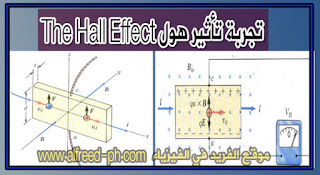تجربة تأثير هول The Hall Effect ، doc ، pdf ، ظاهرة هول ، ظاهرة هول في أشباه الموصلات والمعادن ، تأثير هول الكمي ، فولتية هول
