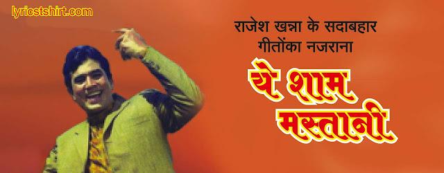 Ye Sham Mastani Lyrics in Hindi